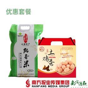 【全国包邮】(优惠套餐)散养土鸡蛋30颗/盒+凯香米5kg/包 (72小时之内发货)