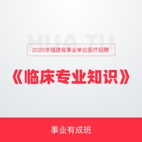2020年福建省事业单位YILIAO招聘《临床专业知识》事业有成班