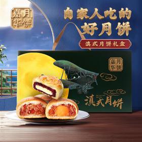 嘉华月饼滇式月饼礼盒(飞机款)