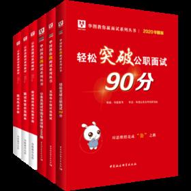 2020-华图教你赢面试系列丛书-无领导小组面试6本