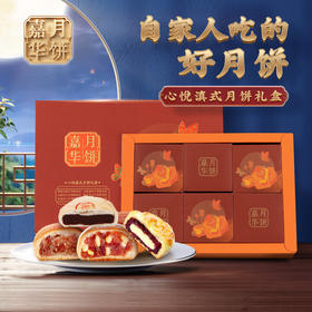 嘉华月饼 心悦滇式月饼礼盒