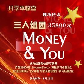 现场秒杀:MONEY&YOU3人成团(限时赠送父母有方课程学习名额)