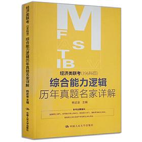 经济类联考(396科目)综合能力逻辑历年真题名家详解