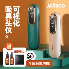 jastoo杰斯通可视化吸黑头仪无线吸小粉刺气泡美容洁面毛孔清洁仪