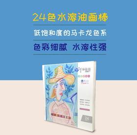 24色彩研水溶油画棒-马卡龙