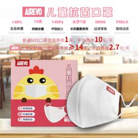 AIREVO儿童抗菌口罩KN95防护口罩透气防水贴合皮肤无刺激