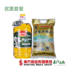【全国包邮】(优惠套餐) 美津园菜油5L/桶+金象牙大米5kg/袋 (72小时之内发货)