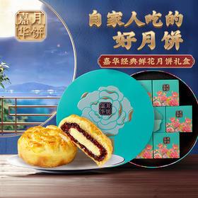 【嘉华月饼】中秋月饼礼盒(铁盒)经典玫瑰月饼礼盒云南特产传统糕点零食小吃中秋月饼