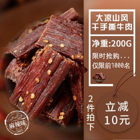 风干牛肉干大凉山内蒙古吃货零食高原特产风干手撕牛肉干麻辣零食
