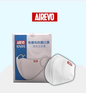 AIREVO光催化抗菌KN95口罩可清洗成人口罩