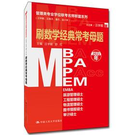 2021年/管理类专业学位联考名师联盟系列(汪学能、汪海洋、潘杰、赵小林)刷数学经典常考母题(MBA/MPA/MPAcc/MEM等管理类联考)