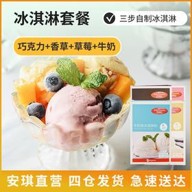 【任2份送饼干1袋】百钻冰淇淋粉100g*4盒+冰淇淋碗套餐