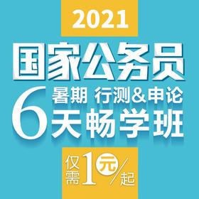 11月笔试!2021国考笔试6天暑期面授课,1元畅学