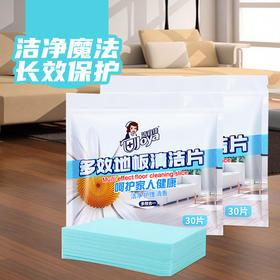 「一拖即净 地板亮了」洁宜佳多效地板清洁片增亮剂 自带清香 浓缩配方  清洁除jun 祛霉防潮