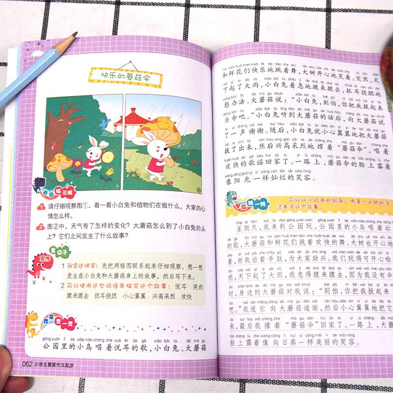 【开心图书】2年级上册统编版同步作文+阶梯阅读+送看图写话+送作文起步 商品图12