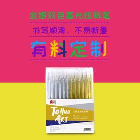 童画金银双色高光炫彩笔 12支/盒