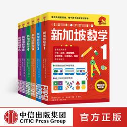 新加坡数学套装 小学数学 新加坡数学中文版 CPA教学法 数学思维 中信出版社图书 正版