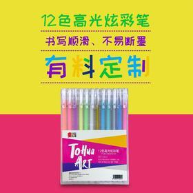 童画12色彩色高光炫彩笔