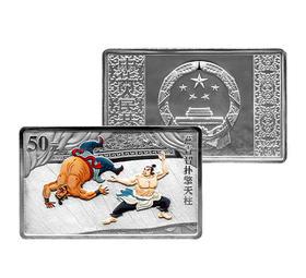 2011年四大名著 水浒传 第三组5盎司银币 燕青智扑擎天柱银币