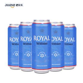 皇家原浆小麦啤酒【需冰镇请备注】