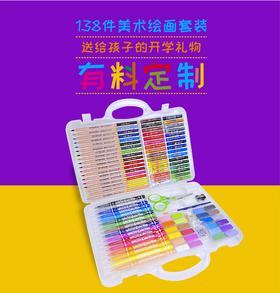 童画定制138件绘画套装 1箱12盒 41.6元/盒