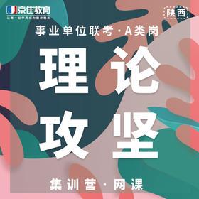 2020年陕西省事业单位联考A类岗笔试网课