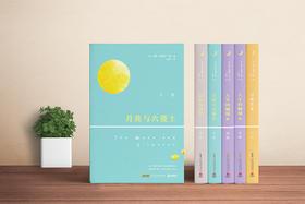 《毛姆经典作品集夜光版》(5本)| 未删减全文版,看懂毛姆,才能看懂人生