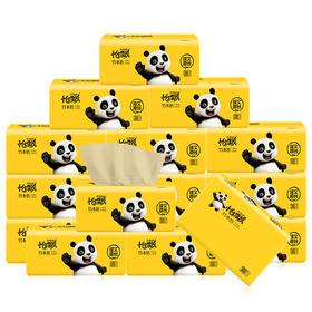 怡飘抽纸面巾纸竹浆纸卫生纸16包纸巾家用装软抽本色纸批发实惠装
