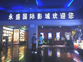 永盛国际电影城|复映电影票一张+爆米花一桶
