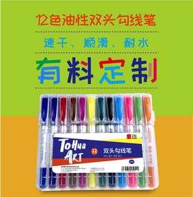 童画12色双头记号笔水彩笔勾线笔 12盒/箱 14.1/盒