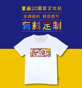 童画定制20周年T恤