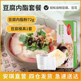 【任2份送饼干1袋】百钻豆花豆腐内脂粉+豆腐模具套餐