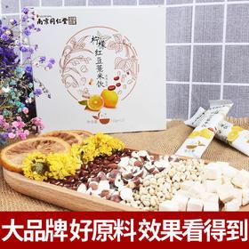 【天猫59一盒!抖音超火】南京同仁堂 柠檬红豆薏米饮 十倍浓缩 1袋顶10包传统茶包