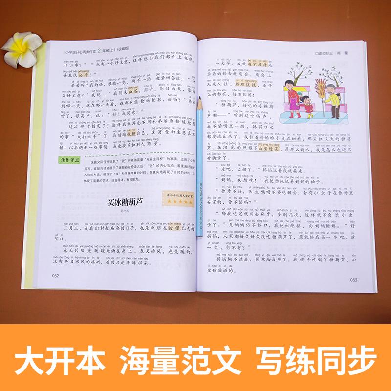 【开心图书】2年级上册统编版同步作文+阶梯阅读+送看图写话+送作文起步 商品图3