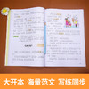 【开心图书】2年级上册统编版同步作文+阶梯阅读+送看图写话+送作文起步 B 商品缩略图3