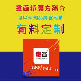 童画品牌宣传纸魔方 100张/包 尺寸:18*18cm