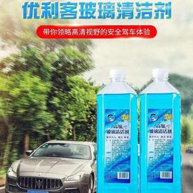 【9.9两瓶】夏季0℃ 高级玻璃清洁剂2桶 1.5L/桶 全国包邮