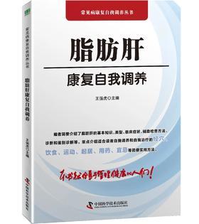 脂肪肝康复自我调养周志杰 王强虎编 家庭医生自我养生调理保健类书籍