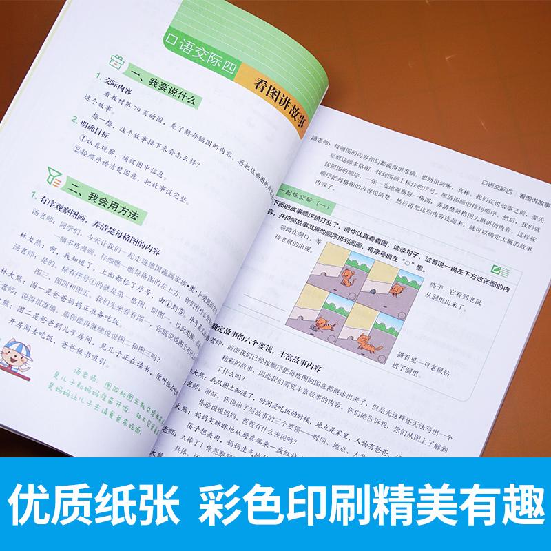 【开心图书】2年级上册统编版同步作文+阶梯阅读+送看图写话+送作文起步 商品图4