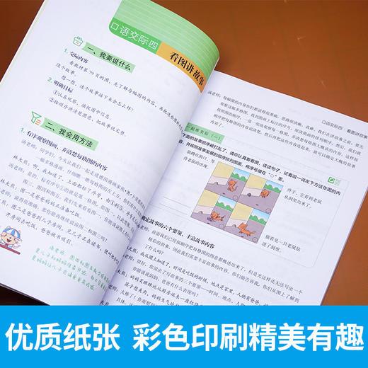 【开心图书】2年级上册统编版同步作文+阶梯阅读+送看图写话+送作文起步 B 商品图4