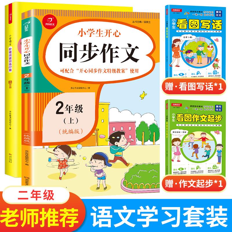 【开心图书】2年级上册统编版同步作文+阶梯阅读+送看图写话+送作文起步 商品图0