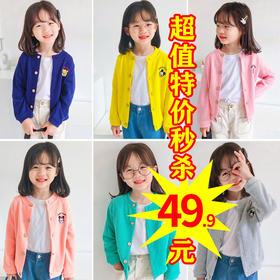 XFZY新款潮流时尚卡通绣花针织开衫童装外套TZF
