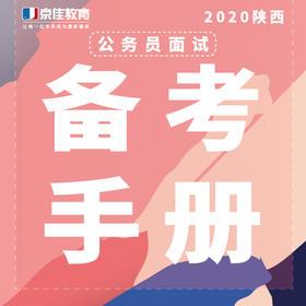 2020年陕西省考面试备考指津及解题技巧等资料