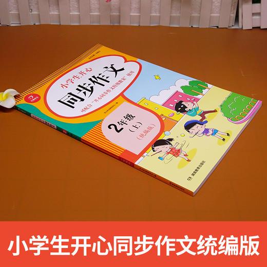 【开心图书】2年级上册统编版同步作文+阶梯阅读+送看图写话+送作文起步 B 商品图2