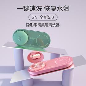 「新品上市5.0版」3N还原仪隐形眼镜清洗器自动除蛋白