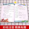 【开心图书】2年级上册统编版同步作文+阶梯阅读+送看图写话+送作文起步 B 商品缩略图7