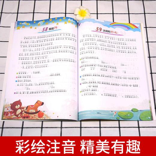 【开心图书】2年级上册统编版同步作文+阶梯阅读+送看图写话+送作文起步 B 商品图7