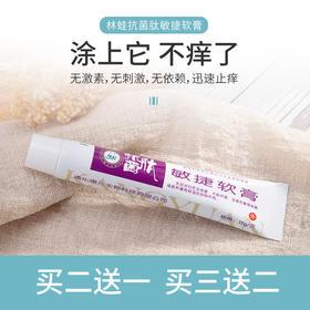 【买二送一、买三送二】林蛙肽敏捷软膏 快速止痒湿疹膏高渗透无激素无刺激