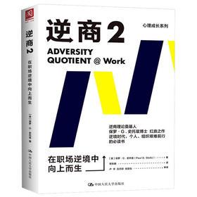 逆商2:在职场逆境中向上而生  [美]保罗·G.史托兹   人大出版社
