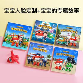 鲜檬超级飞侠宝宝专属童话定制 小学生创意相册男女孩生日礼物